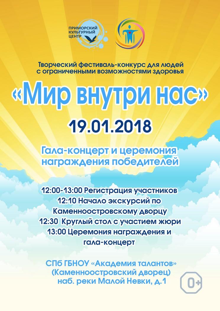 Конкурс поэты и композиторы малой родины о москве